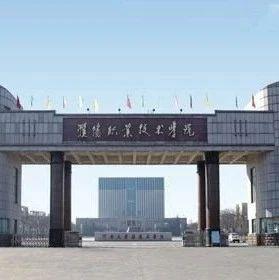 官方发布河南正规高校名单   @高考学子,欢迎报考濮阳职业技术学院!