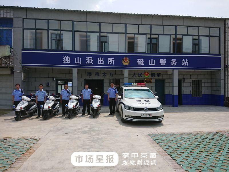 """来安独山农村警务站:扎根基层的""""桥头堡"""""""