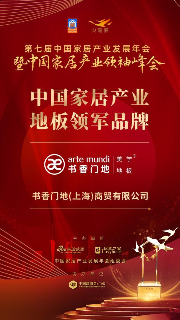 2020大雁奖揭晓:书香门地获中国家居产业地板领军品牌