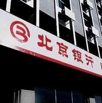 北京银行怎么做到零售业务领跑城商行