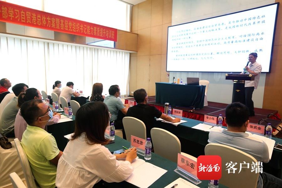 海口龙华区举办基层党员干部学习自贸港总体方案暨基层党组织书记能力素质提升培训班