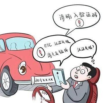【长沙雷霆反电诈】冒充ETC诈骗高发,一个月发生36起!