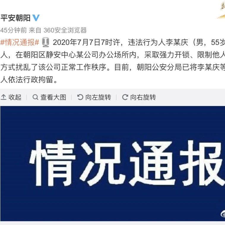 【热点】视频曝光!李国庆清晨闯当当,推走保安,翻箱倒柜…被拘留后还在发微博