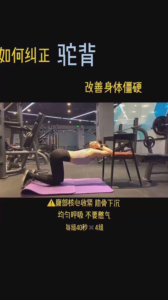 后背酸痛缓解,矫正驼背,美化背部线条。每组40秒,做4组