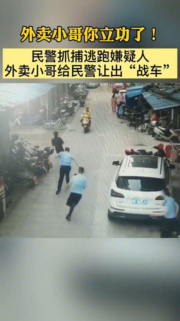 """民警追击逃犯,路过外卖小哥主动让出自己的""""战车""""……"""