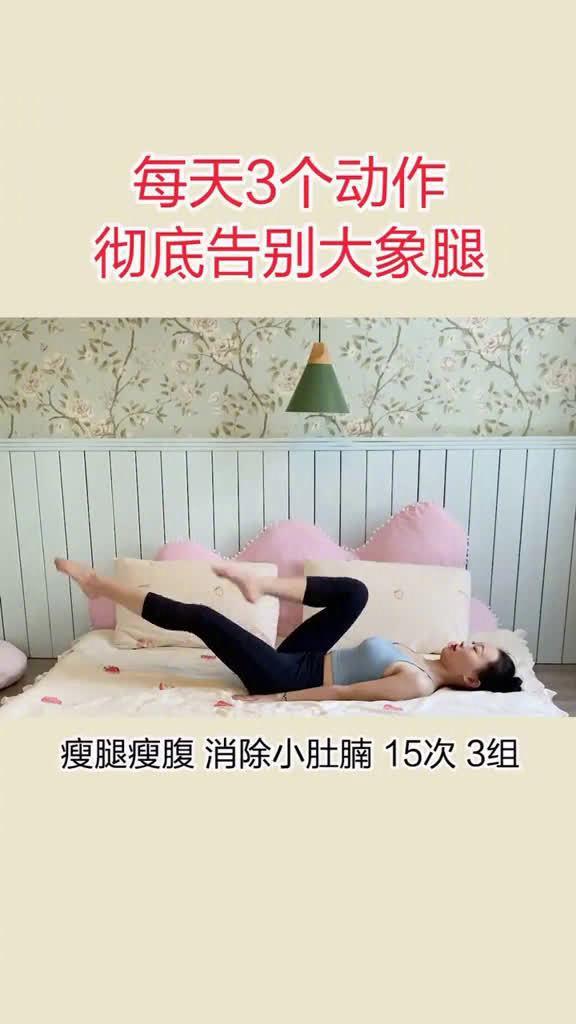 美不美看大腿,睡前三个动作,轻松告别大象腿