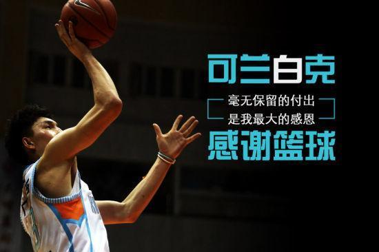 新疆男篮队员可兰白克竞技水平下滑了吗?