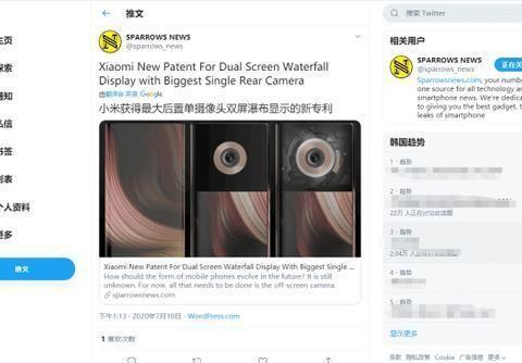 这才是小米MIX 4?小米新专利屏下摄像头+环绕屏+单摄+双屏