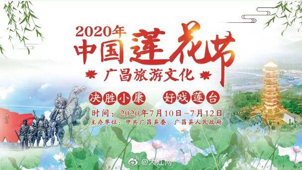 """2020广昌莲花旅游文化节启动仪式暨""""飞阅莲城""""无人机表演"""