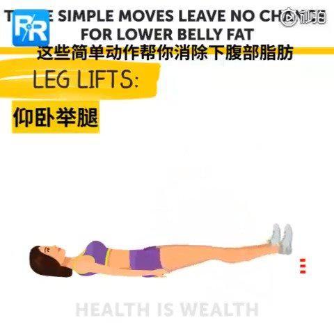 消除腹部脂肪的简单动作!平躺抬腿+俯卧登山两类,一共9个动作……