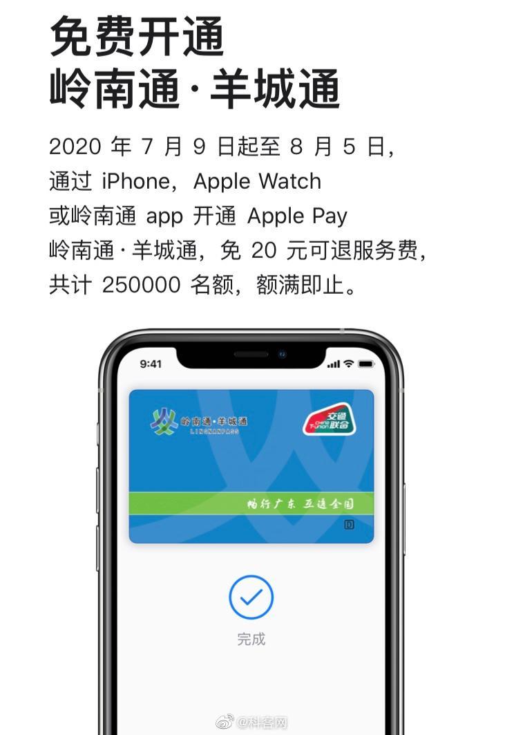限量25万张的免开卡费Apple Pay岭南通·羊城通,你们抢到了么?