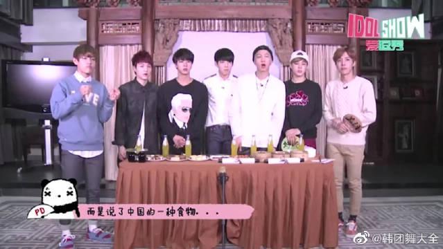 防弹少年团上综艺节目,在线品尝神奇的泡椒凤爪!