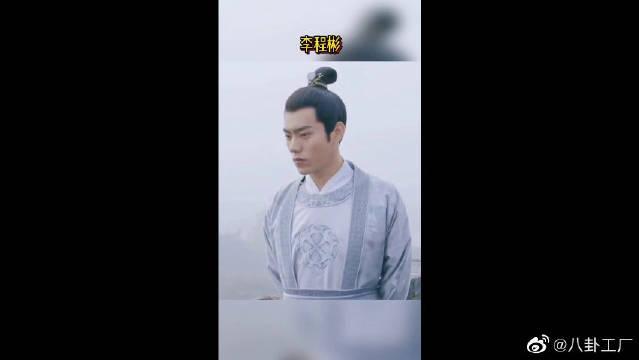 电影版花千骨演员阵容:陈都灵、赖美云、张紫宁、李程彬