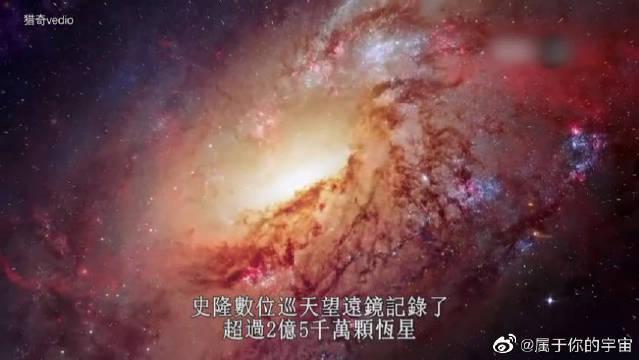 透过天文望远镜科学家发现:银河系不再生成新恒星!