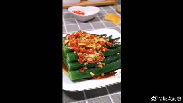 凉拌秋葵最好吃的做法,关键在于酱汁,滑嫩爽口,简单又营养