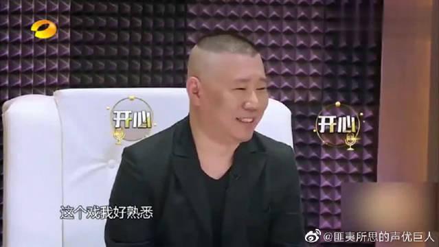 范明为岳云鹏配音,一开口逗笑全场!