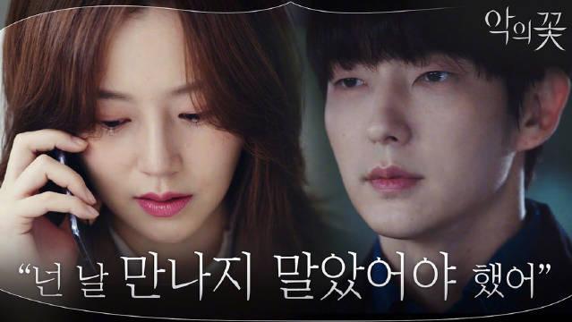 主演tvN新水木剧《恶之花》公开新预告
