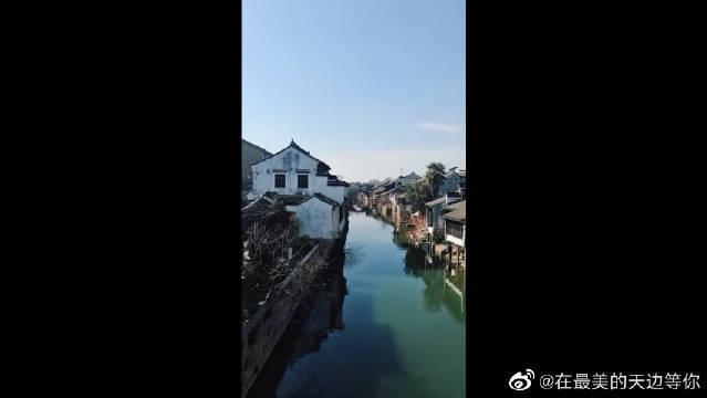 苏州太仓~沙溪古镇,你站在桥上看风景