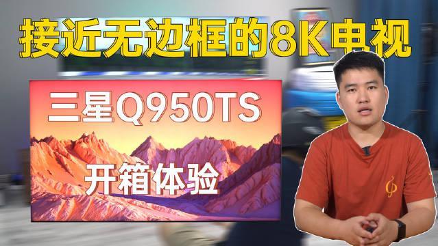 村会玩 / 三星Q950TS开箱体验 这是三星的第二代8K电视……