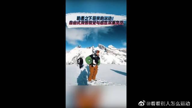 酷暑之下最爽的运动!自由式滑雪视觉与感官双重享受