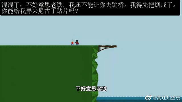 为了跳桥,给别人跑腿干活,但还是做出了后悔的决定……