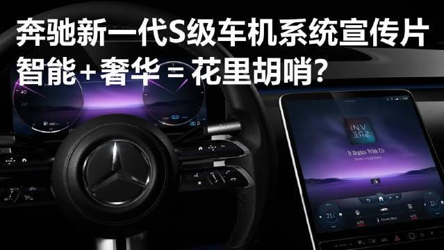 奔驰全新一代S,奔驰的数字交互—星球小视频.翻译