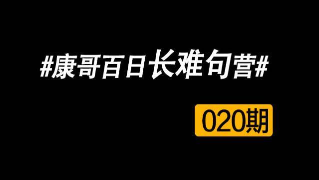 2021考研英语长难句讲解-第20期,试试会翻译不 周末不更新……