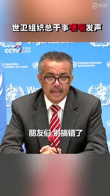 世卫组织总干事哽咽发声:目前最大的威胁是缺乏全球和国家层面的