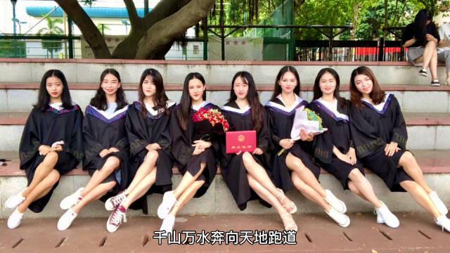 我们毕业 啦, 我们都是追梦人,加油哦💪
