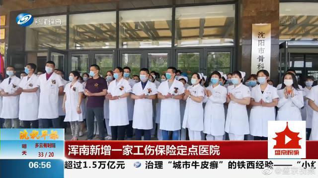 沈阳浑南新增一家工伤保险定点医院