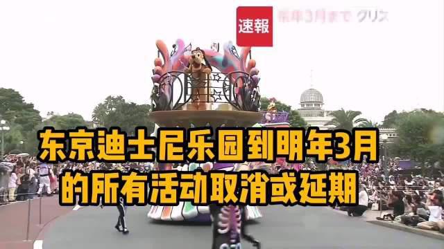 东京迪士尼宣布截至明年3月全部活动取消或延期