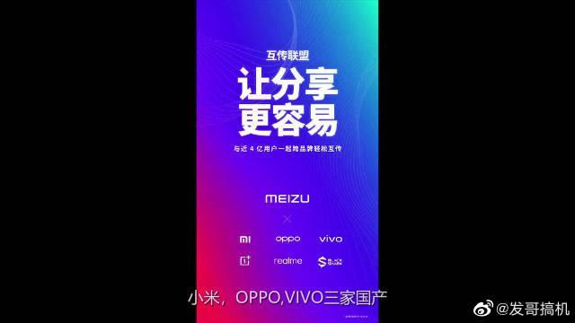 为何小米OV互传联盟没有华为?网友:华为一枝独秀!