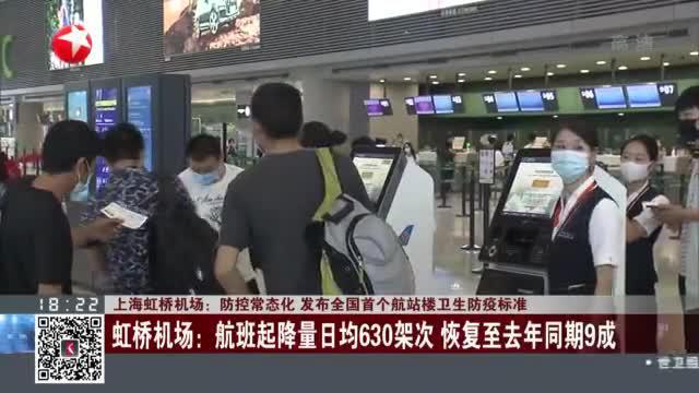 上海虹桥机场:防控常态化  发布全国首个航站楼卫生防疫标准