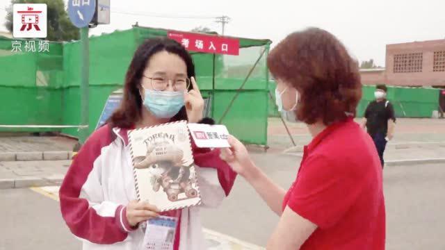 连续四天的北京高考终于结束了!考生:想做一个社会人……