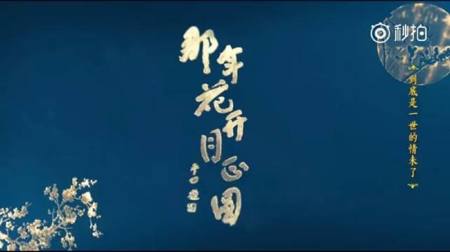 分享由孙俪演唱的《那年花开月正圆》主题片头曲《忘不掉》……