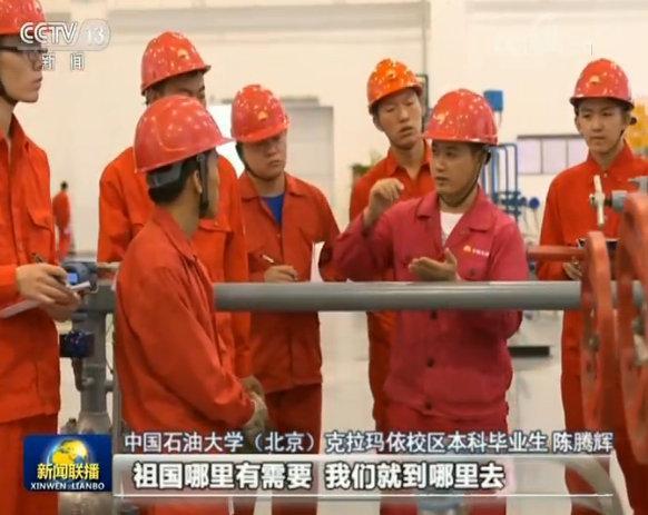 不畏艰难险阻 勇担时代使命——习近平总书记给中国石油大学(北京)