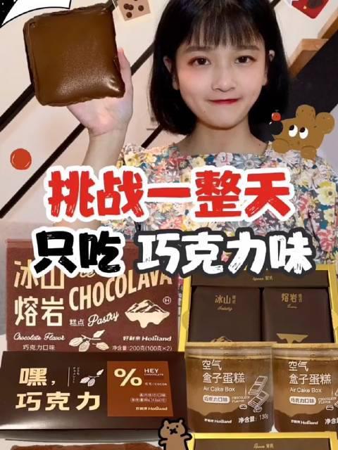 小富贵的吃饭时间 挑战一整天只吃巧克力味的食物
