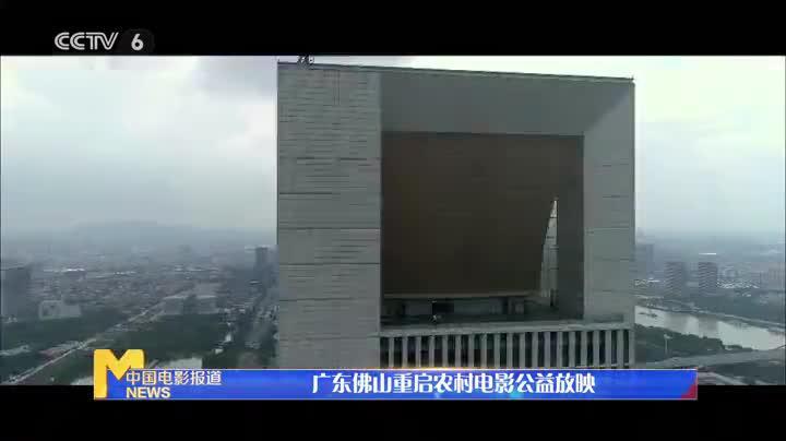 """佛山市农村电影公益放映重启 """"露天电影院""""上演《梦想之城》"""