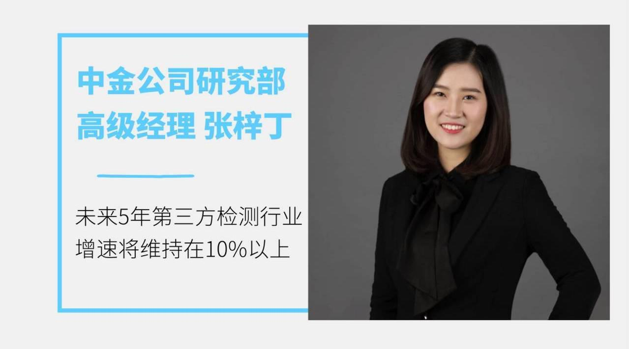 中金公司张梓丁:未来五年第三方检测行业增速将维持在10%以上