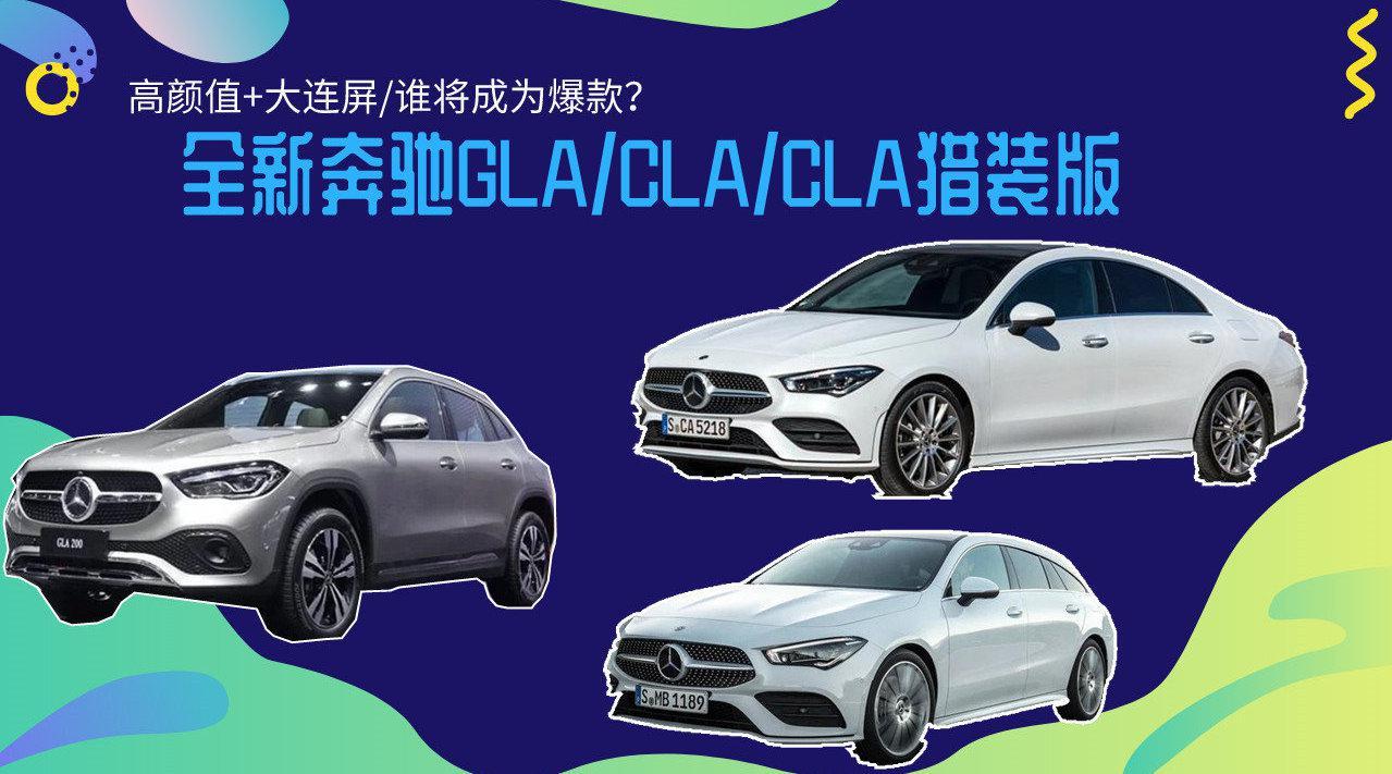 高颜值+大连屏,全新奔驰GLA/CLA/CLA猎装版,谁将成为爆款?
