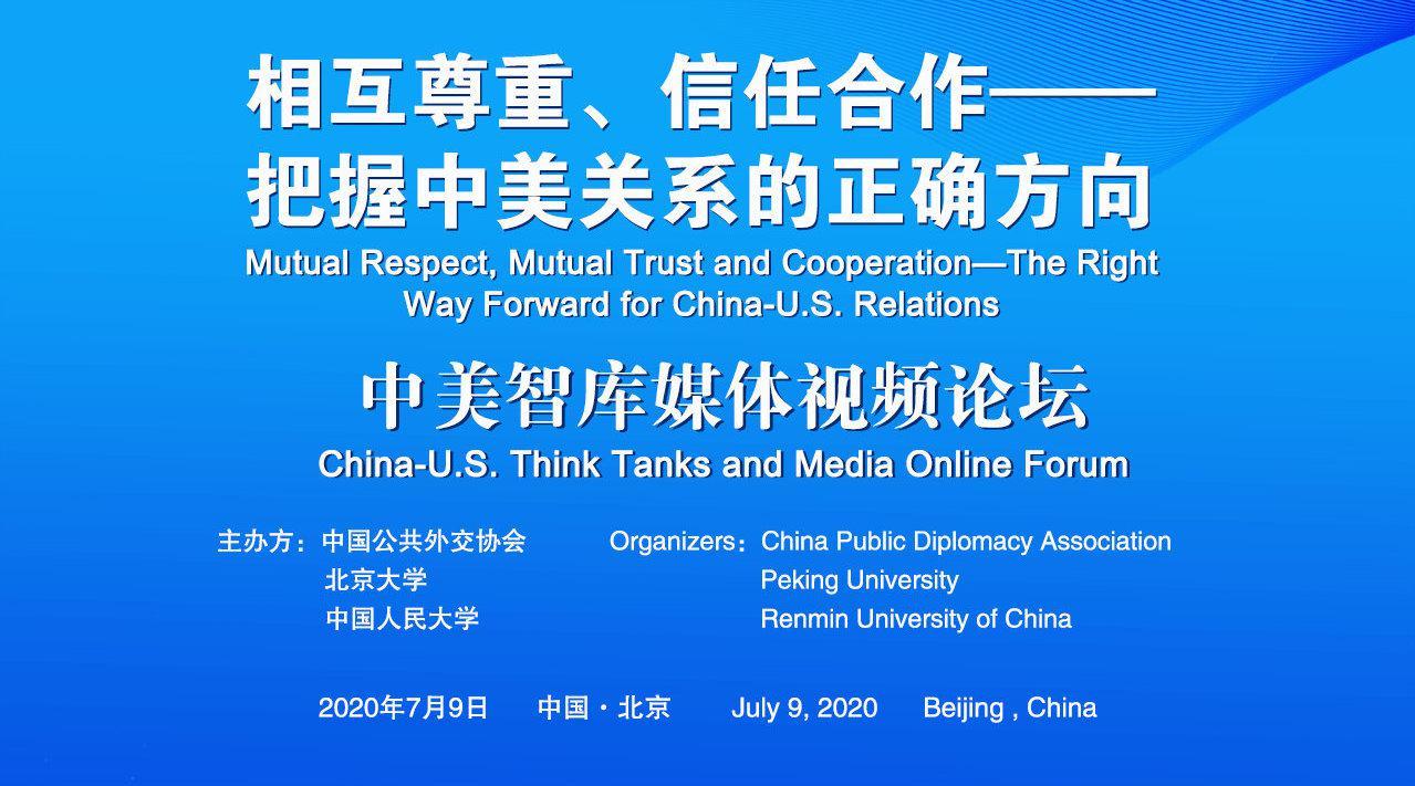国新办原主任:美国对中国的崛起太过敏……