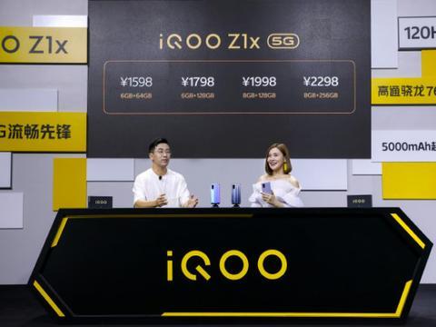 想买个千元机,iQOO Z1x配置怎么样,是否值得购买?