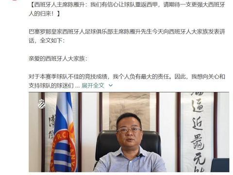 西班牙人降级10小时后,中国老板正式发声,引用文言文表达决心