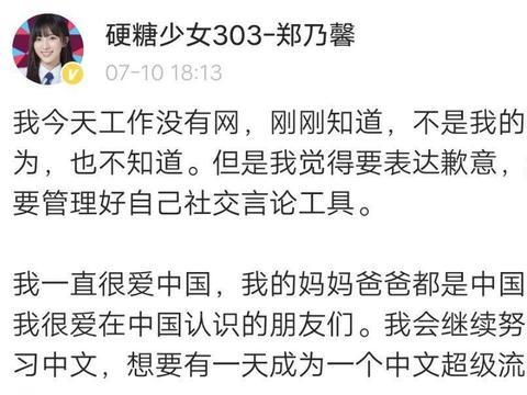 硬糖少女303成员郑乃馨在ins上点赞了bright的小号,引发热议