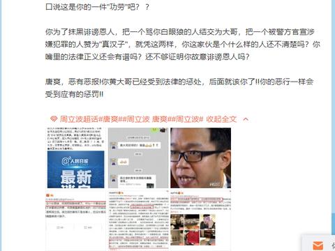 黄毅清被判15年网友喊话唐爽也将恶有恶报 周立波默默点赞
