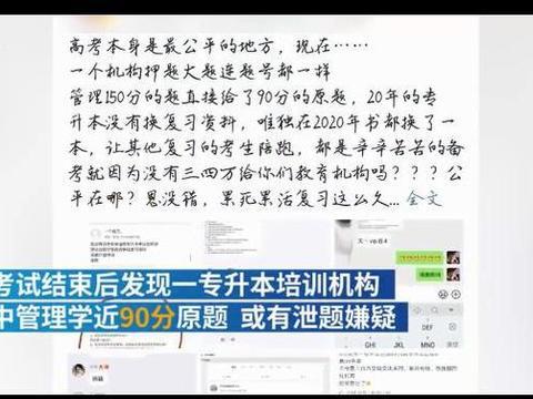 河南曝专升本考题泄露!人民网怒怼:舞弊洞穿底线,让人极度愤怒