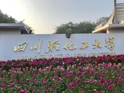 四川被低估的大学,入选中西部高校基础能力建设工程,属公立大学