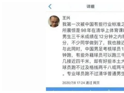 美团CEO王兴再次吐槽国足:有些行业标准太低,还跑不过清华男生