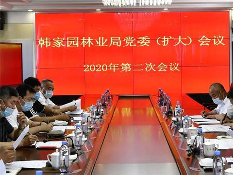 大兴安岭韩家园林业局召开党委(扩大)会议2020年第二次会议