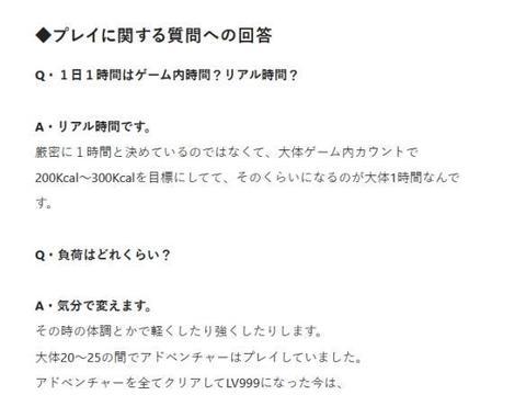 日本玩家用《健身环大冒险》健身 180天成功瘦身7KG